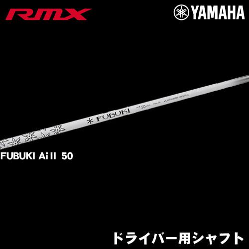 【2018年モデル】ヤマハ RMX リミックス ドライバー専用シャフト FUBUKI Ai II 50 シャフト単品
