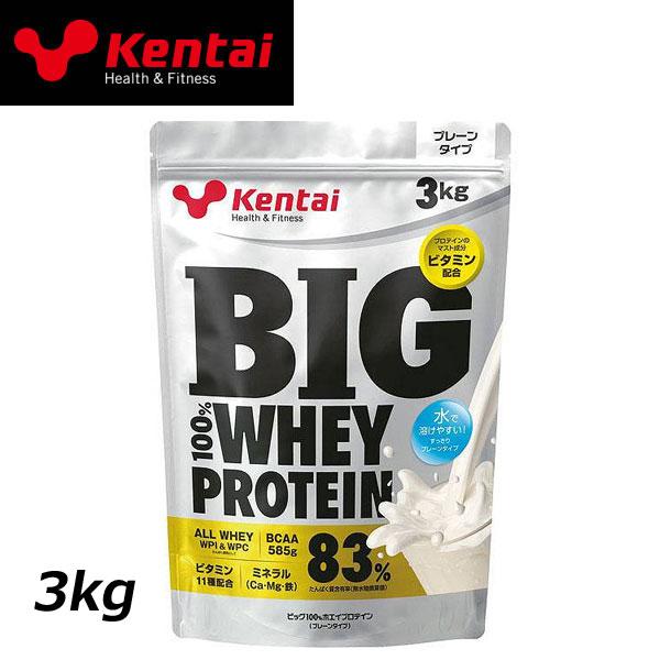 ケンタイ Kentai BIG 100% ホエイプロテイン プレーンタイプ 3kg K0320