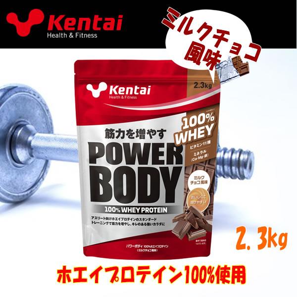 ケンタイ Kentai パワーボディ100%ホエイプロテイン ミルクチョコ風味 2.3kg K0344