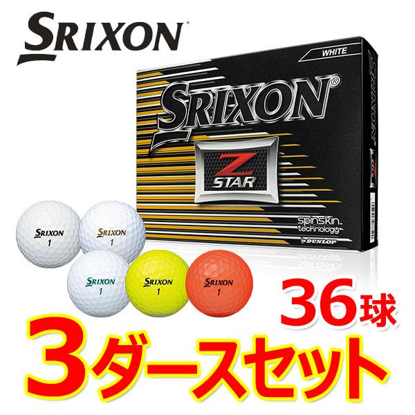 【3ダースセット】2017年モデル SRIXON スリクソン NEW Z-STAR ゴルフボール (36P)