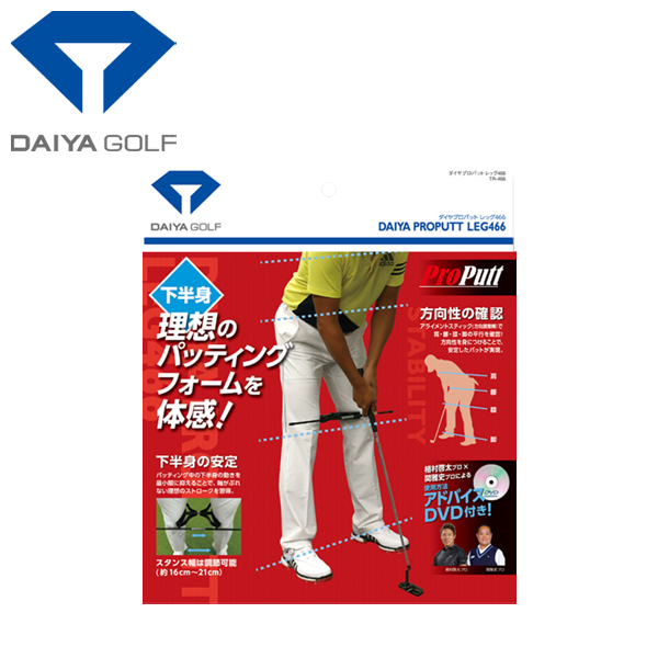 ダイヤ ゴルフ プロパットレッグ 466 パッティング練習器 TR-466 2019モデル