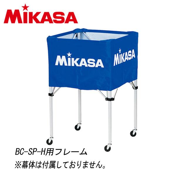 ミカサ 箱型大BC-SP-H用フレーム BCF-SP-H 9060000