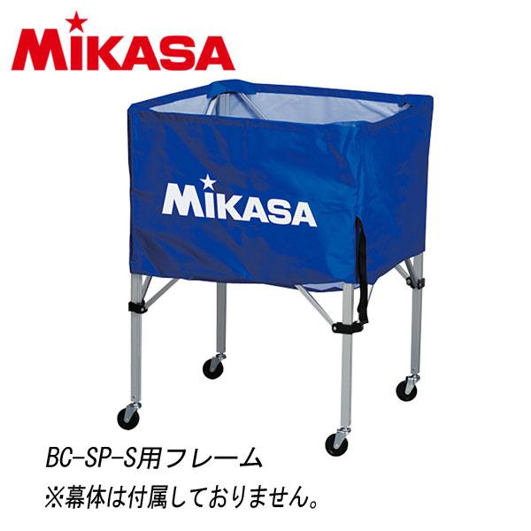 ミカサ 箱型中BC-SP-S用フレーム BCF-SP-S 9060010