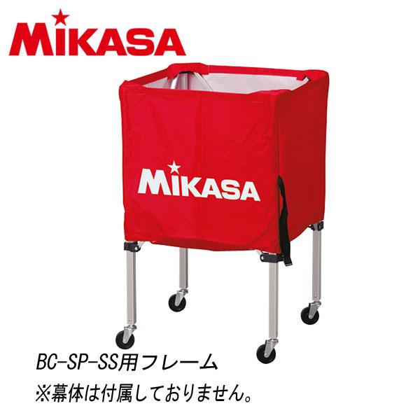 ミカサ 箱型小BC-SP-SS用フレーム BCF-SP-SS 9060020