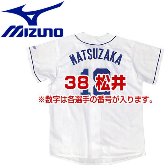 ミズノ 野球 ドラゴンズ レプリカユニフォーム ホーム 番号あり 12JRMD3238