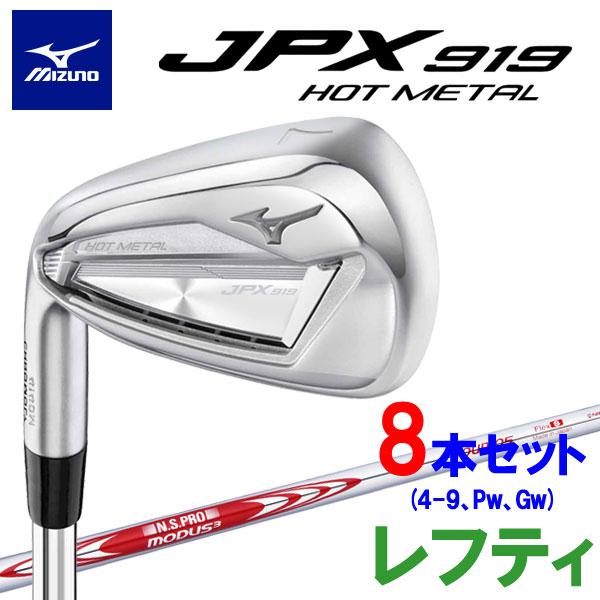 【あす楽対応】 8本セット ミズノ JPX 919 ホットメタル アイアン レフティ MODUS3 Tour105 USA 2019モデル 日本製
