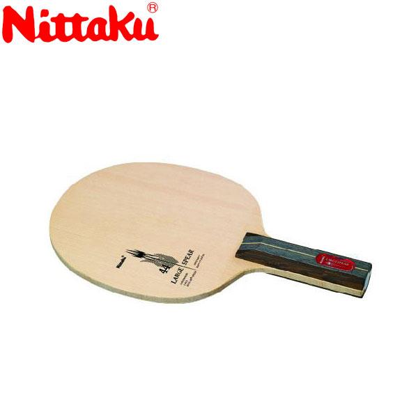 ニッタク ラージスピア ST 卓球ラケット NC0333