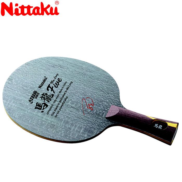 ニッタク 馬龍5 FL 卓球ラケット NE6140