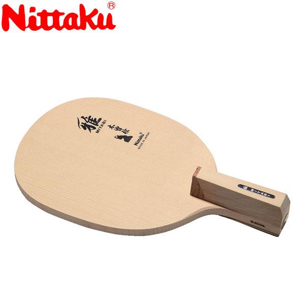 ニッタク 雅 R 卓球ラケット NE6697