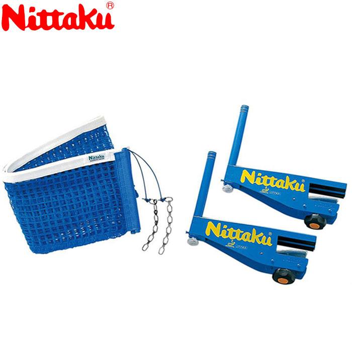 ニッタク I.N.サポート&ネットセット NT3404-09