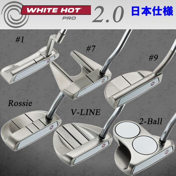 2016年モデル 日本仕様 オデッセイ ホワイト ホット プロ 2.0 パター WHITE HOT