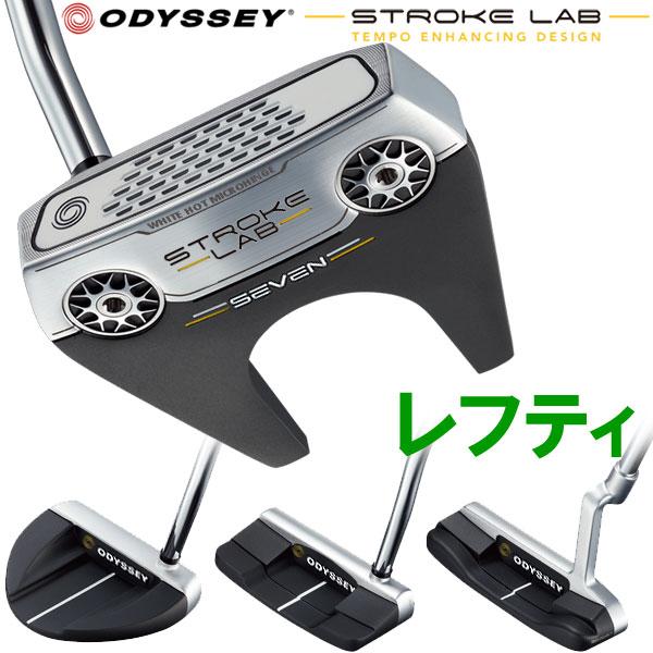 オデッセイ ストローク ラボ パター レフティ STROKE LAB 2019年モデル 日本仕様