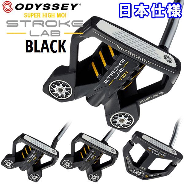 オデッセイ ストローク ラボ ブラック パター STROKE LAB BLACK 2020モデル 日本仕様