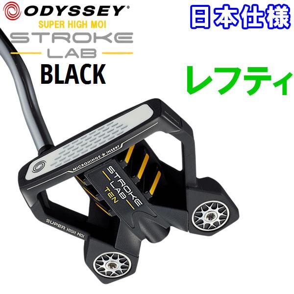 オデッセイ ストローク ラボ ブラック レフティパター STROKE LAB BLACK 2020モデル 日本仕様