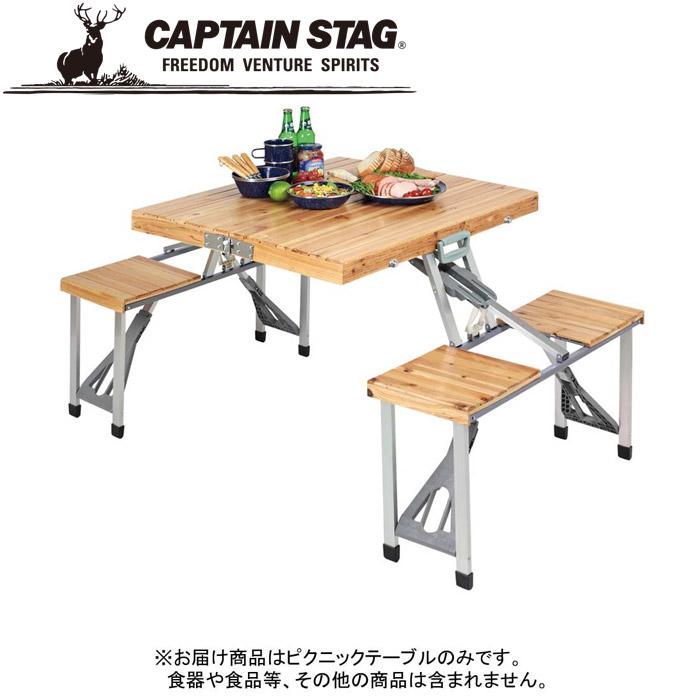 キャプテンスタッグ UC-3 NEWシダー 杉製ピクニックテーブル(ナチュラル) UC0003