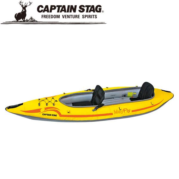 キャプテンスタッグ メイフライ2カヤック ポンプ付 MC1423