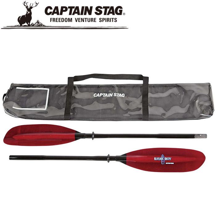 キャプテンスタッグ カヤックボーイ ツーリングパドル 2ピース230 MC2203 MC2203