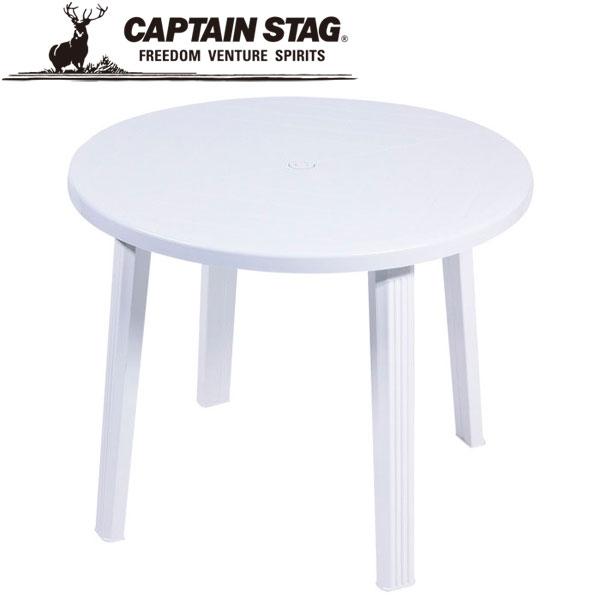 キャプテンスタッグ クリストバルPC.ラウンドテーブル(ホワイト) MG2593