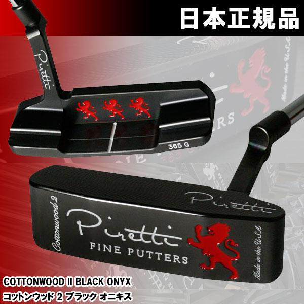 ピレッティ パター コットンウッド 2 ブラックオニキス 365g 34インチ 日本正規品 Piretti