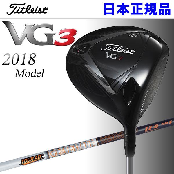 【2018年モデル】 タイトリスト VG3 ドライバー 日本仕様 Tour AD IZ-5 シャフト