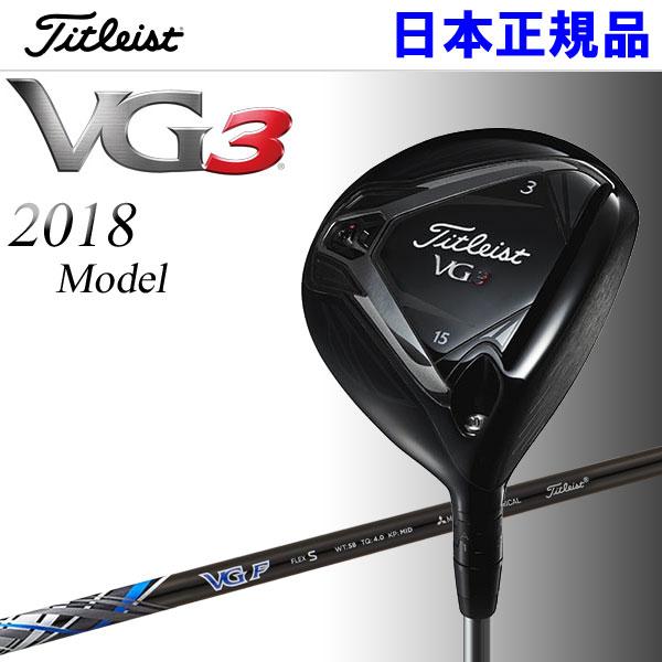【2018年モデル】 タイトリスト VG3 フェアウェイウッド 日本仕様 Titleist VGF カーボン シャフト
