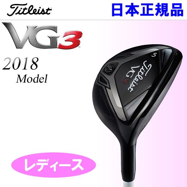 2018年モデル タイトリスト VG3 ユーティリティ レディース 日本仕様 Titleist VGH