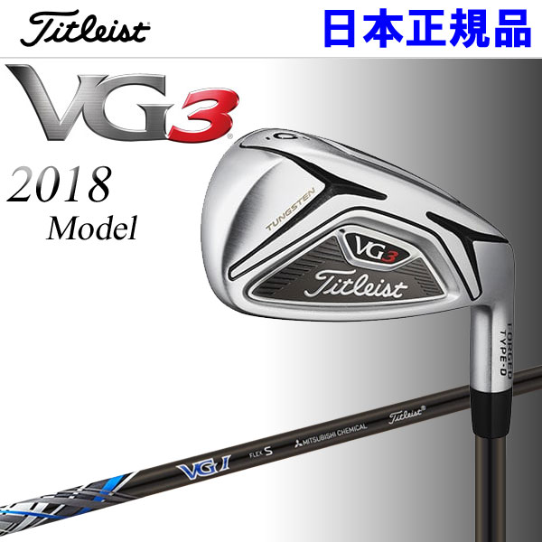 タイトリスト VG3 アイアン TYPE-D 単品 日本仕様 Titleist VGI カーボン 2018年モデル