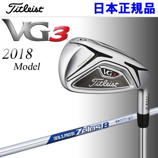 2018年モデル タイトリスト VG3 アイアン TYPE-D 単品 日本仕様 N.S.PRO ZELOS 8 スチール