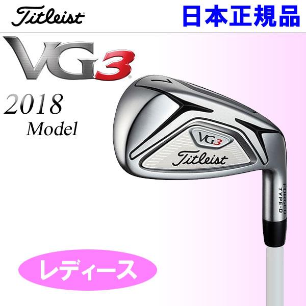 2018年モデル タイトリスト VG3 アイアン TYPE-D 単品 レディース 日本仕様 Titleist VGI カーボン