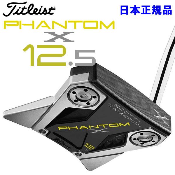 【5月8日入荷分】 日本正規品 タイトリスト スコッティキャメロン ファントム エックス 12.5 パター Phantom X
