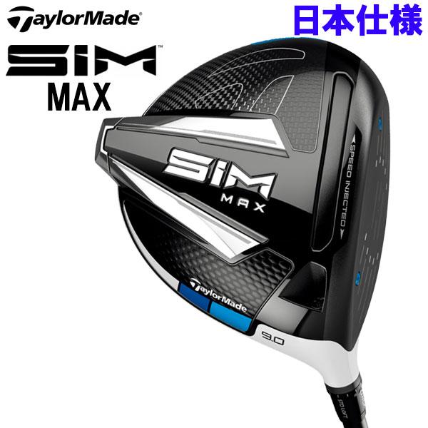 テーラーメイド SIM MAX ドライバー TENSEI BLUE TM50 カーボン 2020モデル 日本仕様