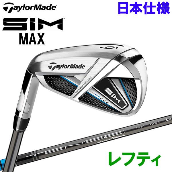 テーラーメイド SIM MAX アイアン レフティ 5本セット TENSEI BLUE TM60 2020 日本仕様