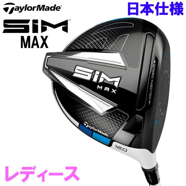 テーラーメイド SIM MAX ドライバー レディース 2020モデル 日本仕様