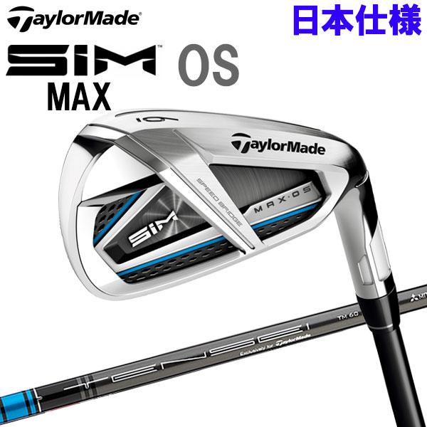 テーラーメイド SIM MAX OS アイアン 5本セット TENSEI BLUE TM60 2020 日本仕様