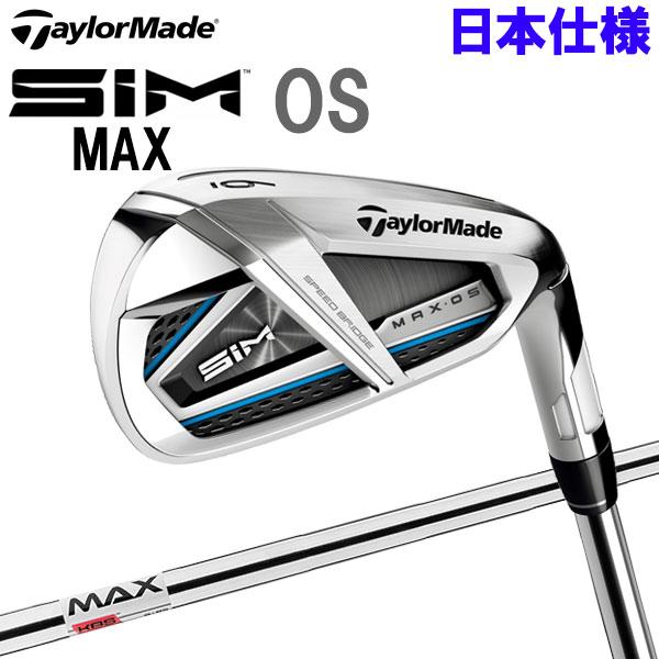 テーラーメイド SIM MAX OS アイアン 単品 KBS MAX85 JP 2020 日本仕様