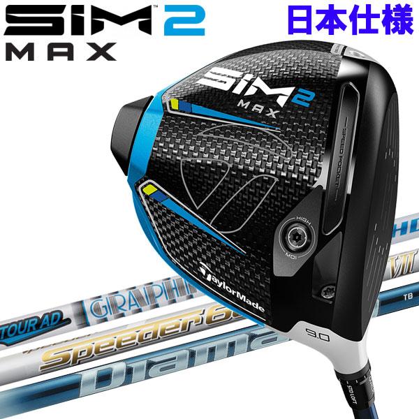 公式サイト テーラーメイド 2021モデル MAX SIM2 MAX ドライバー 正規カスタムシャフト 2021モデル 日本仕様 日本仕様, BOUNCE STORE:6b736590 --- arg-serv.ru