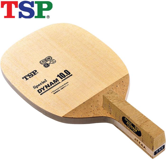 TSP スペシャルダイナム10.0 角型 卓球ラケット 28811