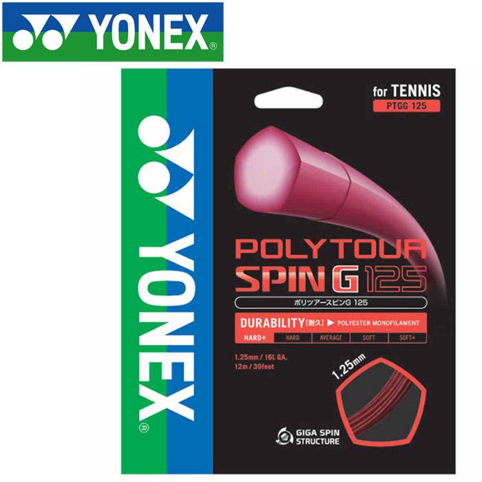 ヨネックス テニス ポリツア-スピンG125 240M ストリング ガット PTGG1252-239