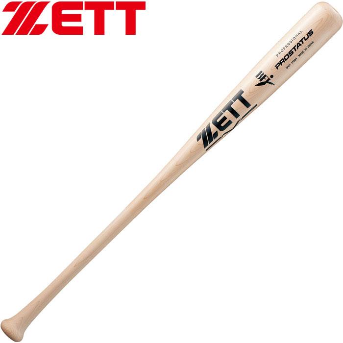 ゼット プロステイタス プロステイタス 硬式 硬式 木製バット 84cm メープル 野球 メープル BWT14884-1200MO, 資材印刷のルネ:64d4ce7b --- officewill.xsrv.jp