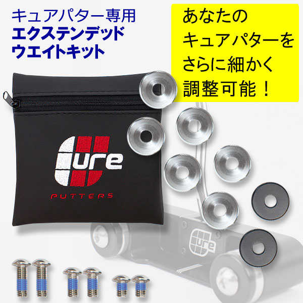 Set weight only cure Pater CURE PUTTERS Extended Weight Kit weight Kit extension for direct flights for US