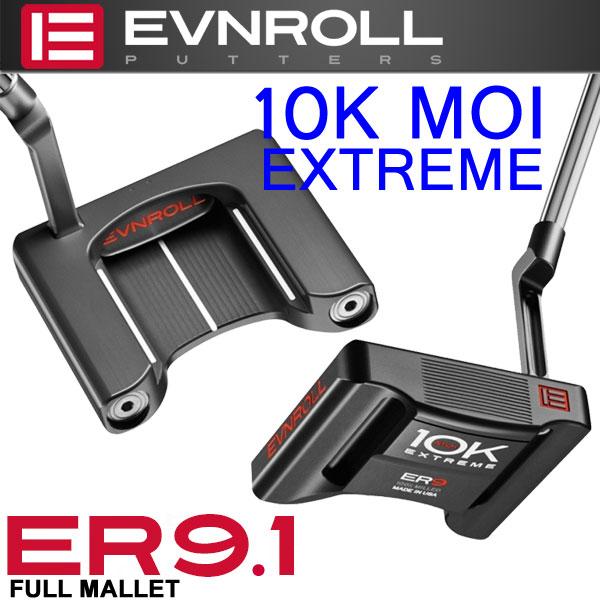 イーブンロール パター ER9.1 10K MOI フルマレット EVNROLL ベストオブベストパター 日本正規品