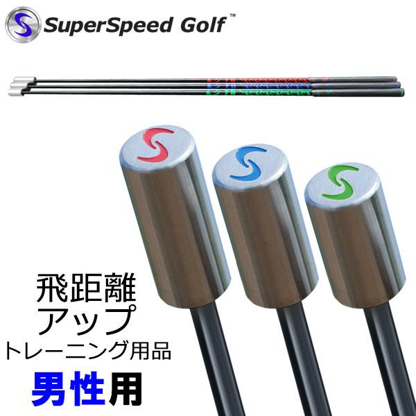 ★全品送料無料!(一部地域/商品除く) スーパースピードゴルフ 男性用 飛距離アップ スイング練習器 Super Speed Golf