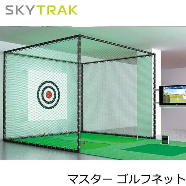 【メーカー直送】 スカイトラック マスターゴルフネット GPROゴルフ 日本正規品