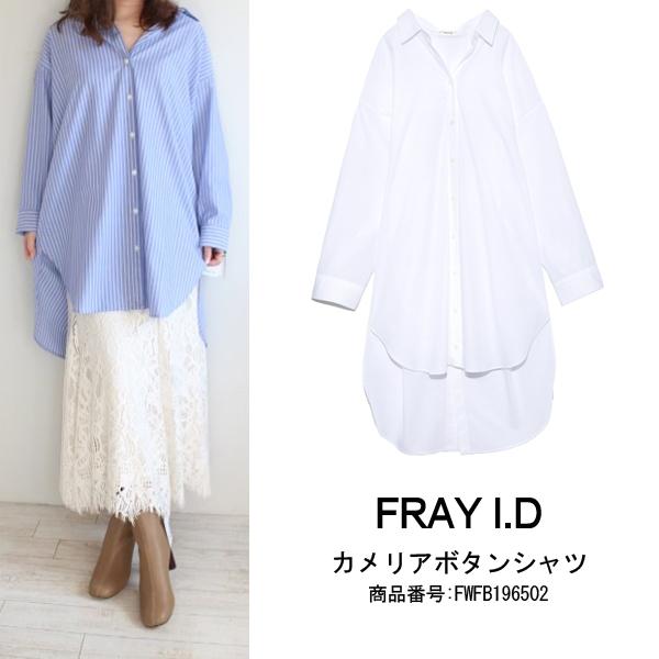 SALE セール フレイアイディー カメリアボタンシャツ ロングシャツ FRAY I.D 20SS 送料無料 FWFB196502,インスタ
