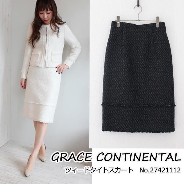 SALE 50%OFF グレース グレースコンチネンタル ツィードタイトスカート GRACE CONTINENTAL 17AW 送料無料 27421112