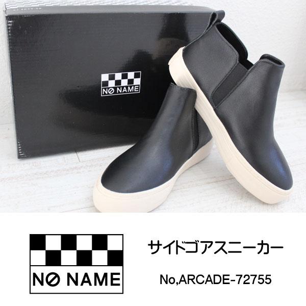 ノーネーム,NO NAME,サイドゴアスニーカー,新作,スニーカー,靴,送料無料,ARCADE-72755 SALE セール ノーネーム,NO NAME,サイドゴアスニーカー,スニーカー,靴,送料無料,ARCADE-72755