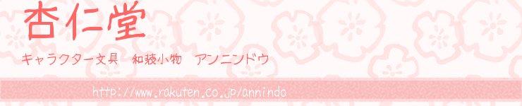杏仁堂:かわいいキャラクター文具・雑貨のお店です