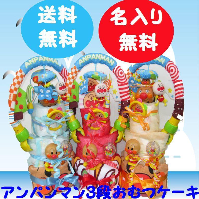【出産祝い】【おむつケーキ 3段 】【アンパンマン】☆201☆送料無料 名入れ無料即日発送オムツケーキ