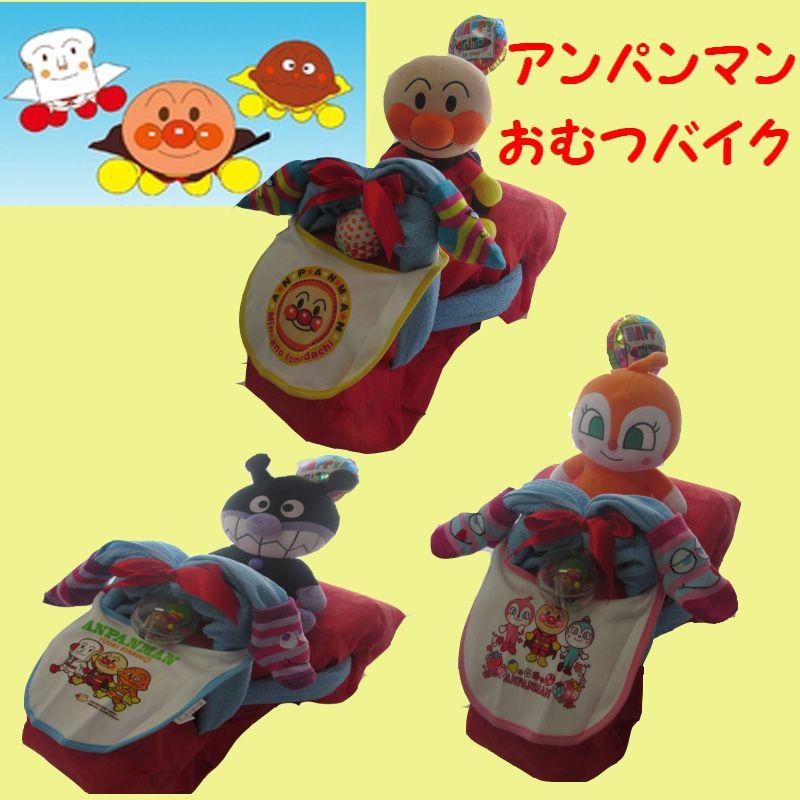 【出産祝い】【バイク おむつケーキ  】【アンパンマン】☆312☆送料無料 即日発送オムツケーキ
