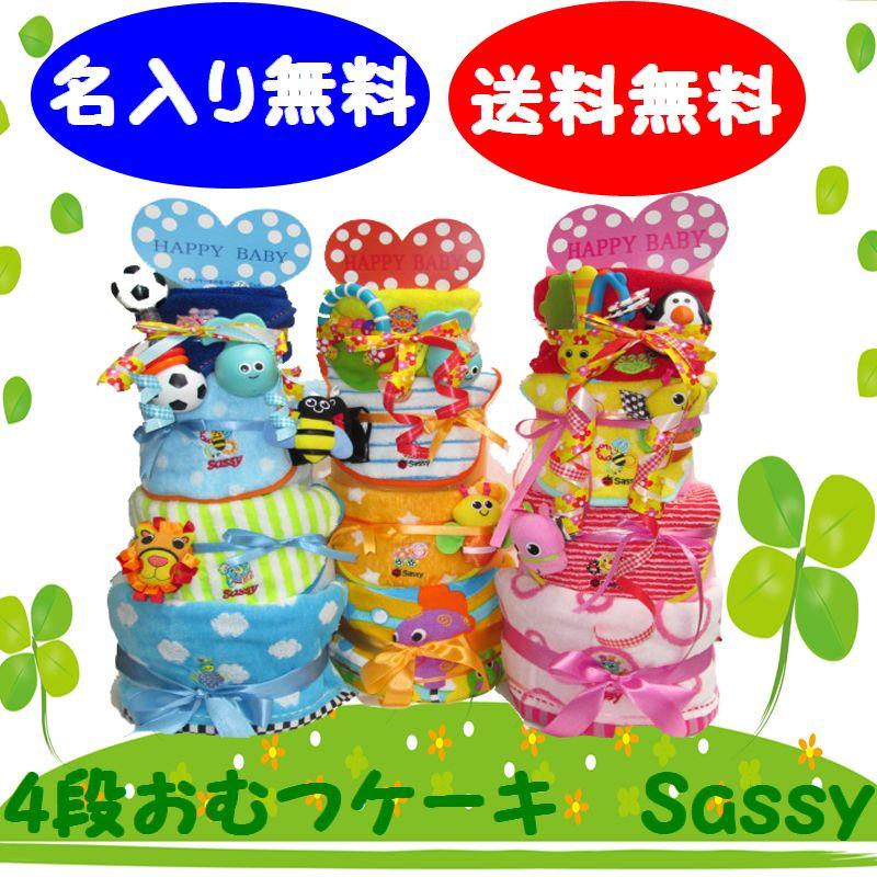 【出産祝い】【おむつケーキ 4段 】【サッシー】【Sassy】☆205☆送料無料 名入れ無料オムツケーキ